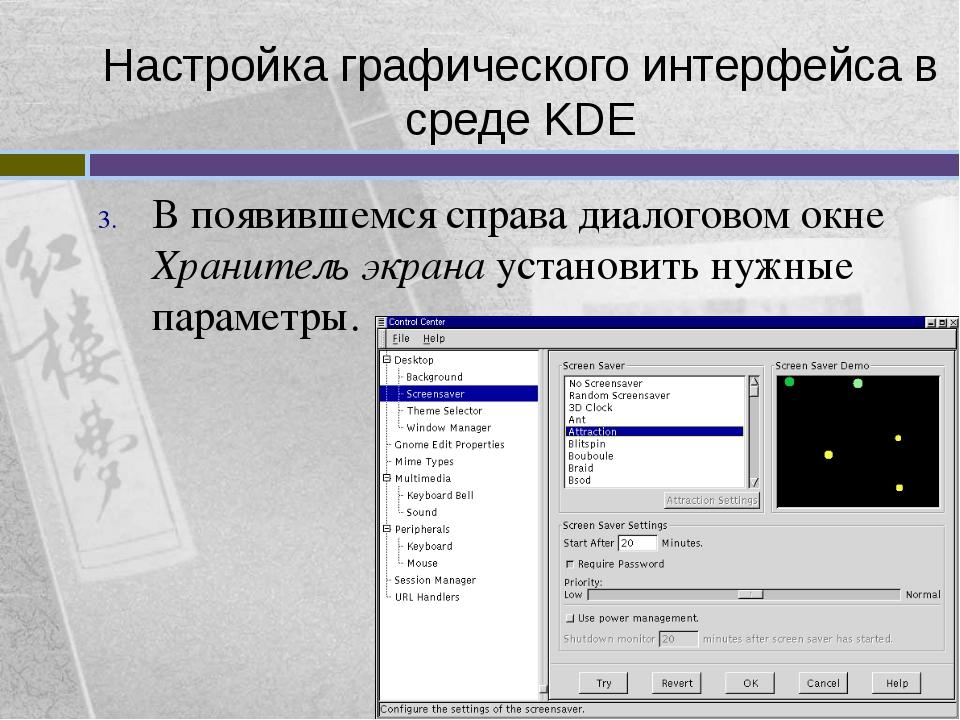 Настройка графического интерфейса в среде KDE В появившемся справа диалоговом...