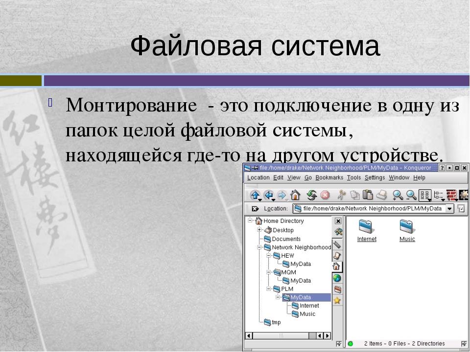 Файловая система Монтирование - это подключение в одну из папок целой файлово...
