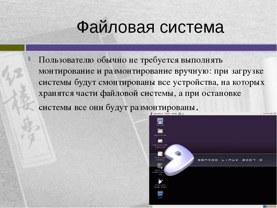 Файловая система Пользователю обычно не требуется выполнять монтирование и ра...