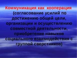 Коммуникация как кооперация (согласование усилий по достижению общей цели, ор