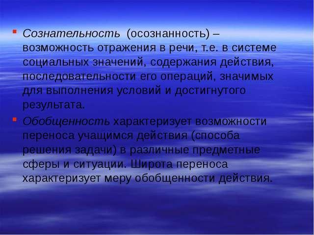 Сознательность (осознанность) – возможность отражения в речи, т.е. в системе...