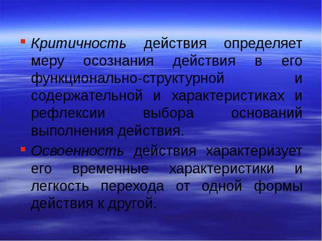 Критичность действия определяет меру осознания действия в его функционально-с...
