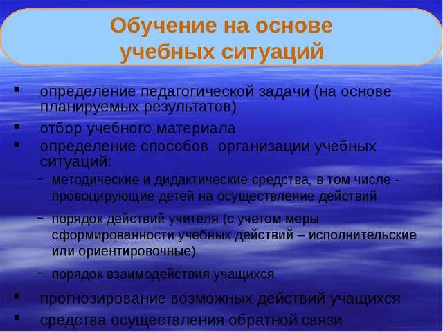 Обучение на основе учебных ситуаций определение педагогической задачи (на осн...