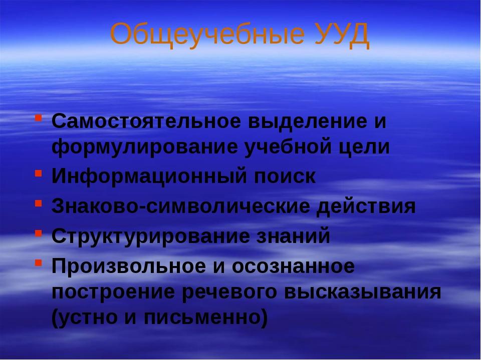 Общеучебные УУД Самостоятельное выделение и формулирование учебной цели Инфор...