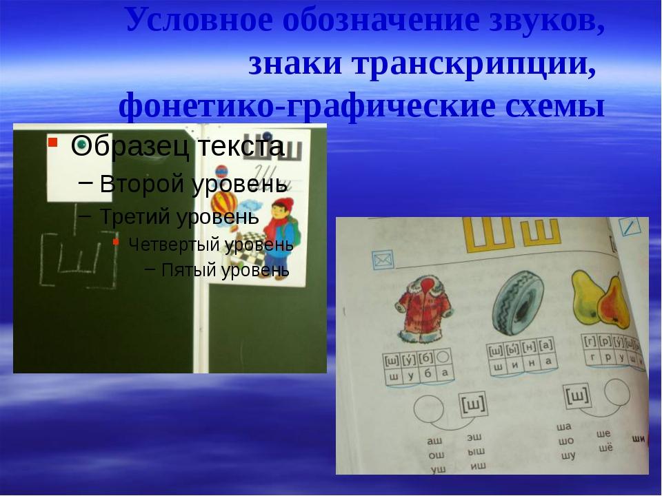 Условное обозначение звуков, знаки транскрипции, фонетико-графические схемы