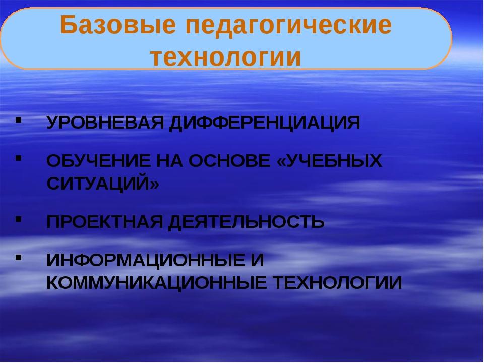 Базовые педагогические технологии УРОВНЕВАЯ ДИФФЕРЕНЦИАЦИЯ ОБУЧЕНИЕ НА ОСНОВЕ...