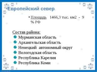 Европейский север Площадь 1466,3 тыс. км2 - 9 % РФ Состав района: Мурманская