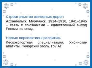 Первая половина XX в. Строительство железных дорог: Архангельск, Мурманск. 19