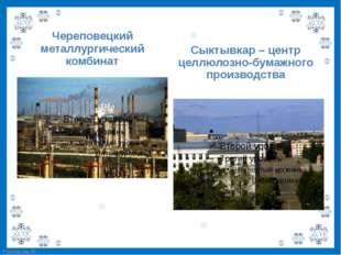 Череповецкий металлургический комбинат Сыктывкар – центр целлюлозно-бумажного