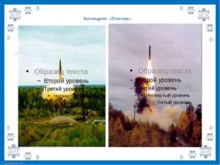 Космодром «Плесецк» FokinaLida.75