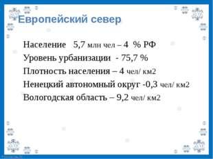 Население 5,7 млн чел – 4 % РФ Уровень урбанизации - 75,7 % Плотность населен