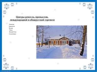 Торговый путь Москва – Архангельск XVI-XVII вв. Центры ремесла, промыслов, ме