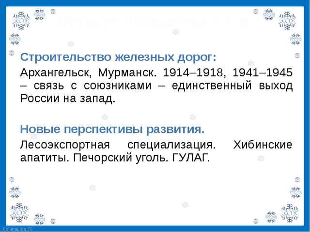 Первая половина XX в. Строительство железных дорог: Архангельск, Мурманск. 19...