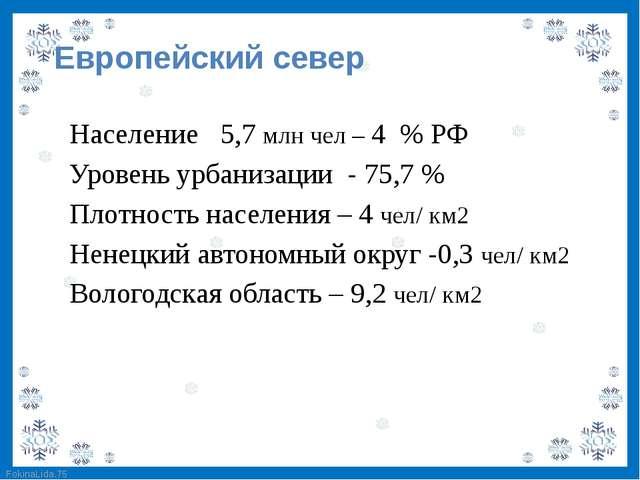 Население 5,7 млн чел – 4 % РФ Уровень урбанизации - 75,7 % Плотность населен...