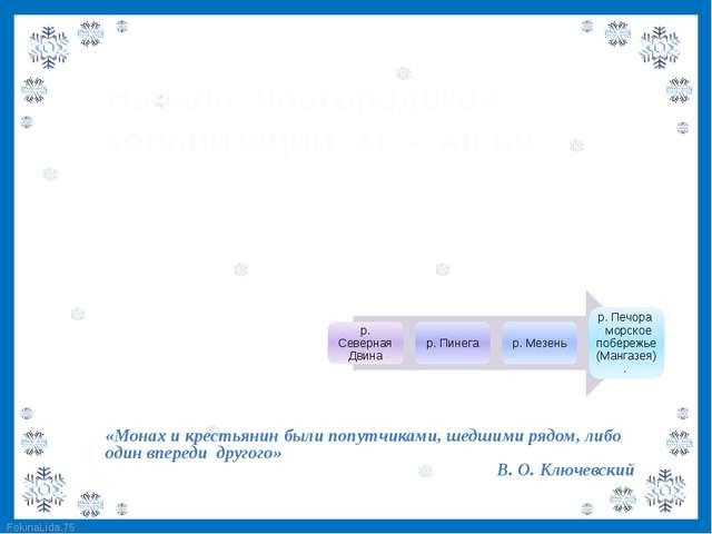 Начало новгородской колонизации XI - XII вв. «Монах и крестьянин были попутчи...