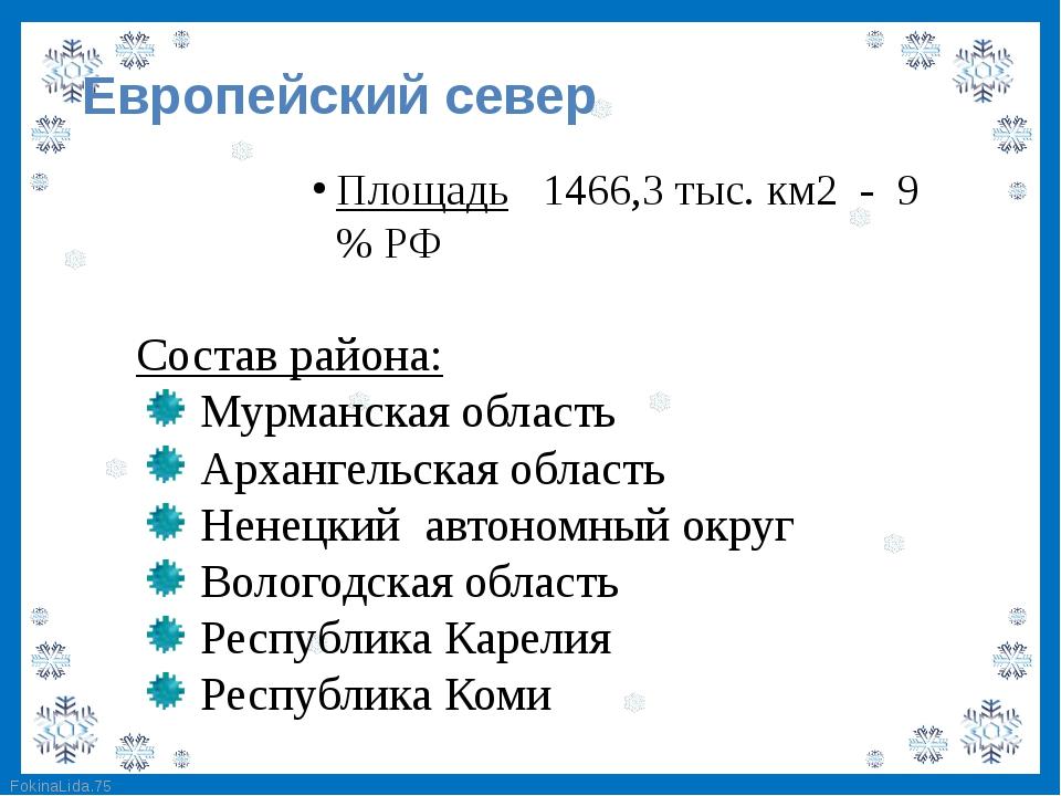Европейский север Площадь 1466,3 тыс. км2 - 9 % РФ Состав района: Мурманская...