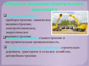 Отрасли машиностроительного комплекса В машиностроении: станкостроение и инст
