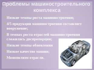 Проблемы машиностроительного комплекса Низкие темпы роста машиностроения; 4/5