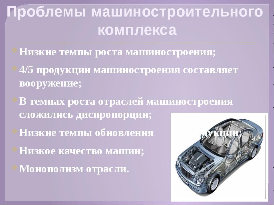 Проблемы машиностроительного комплекса Низкие темпы роста машиностроения; 4/5...