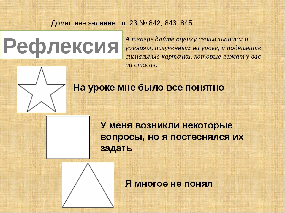 Домашнее задание : п. 23 № 842, 843, 845 Рефлексия А теперь дайте оценку свои...