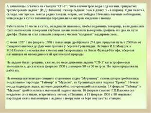 """А папанинцы остались на станции """"СП-1"""": """"пять километров воды под ногами, при"""