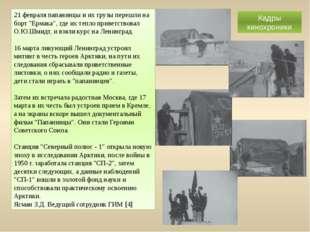 """21 февраля папанинцы и их грузы перешли на борт """"Ермака"""", где их тепло привет"""