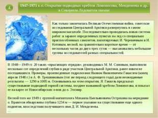 4 1947-1971 г. г.Открытие подводных хребтов Ломоносова, Менделеева и др. в С