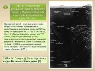Марианский желоб- это узкая депрессия на западе Тихого океана, протянувшаяся