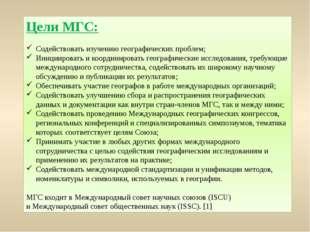 Цели МГС: Содействовать изучению географических проблем; Инициировать и коорд