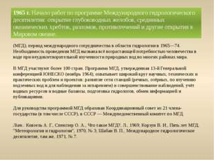1965 г.Начало работ по программе Международного гидрологического десятилетия