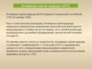 Всемирная хартия природы (ВХП) принята Генеральной Ассамблеей ООН 28 октября