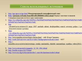 Список использованных источников http://igu.igras.ru/igu.html Международный г