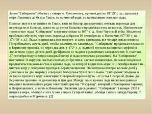 "Затем ""Сибиряков"" обогнул с севера о. Комсомолец, причем достиг 81°28' с. ш.,"