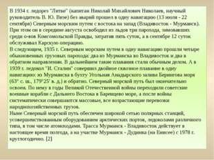 """В 1934 г. ледорез """"Литке"""" (капитан Николай Михайлович Николаев, научный руков"""