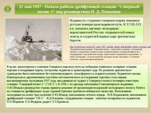 """21 мая 1937 - Начало работы дрейфующей станции """"Северный полюс-1"""" под руковод"""