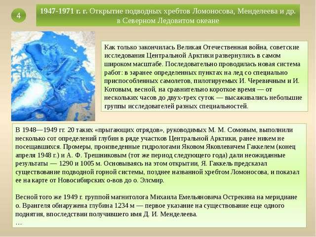 4 1947-1971 г. г.Открытие подводных хребтов Ломоносова, Менделеева и др. в С...
