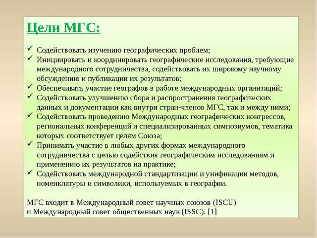 Цели МГС: Содействовать изучению географических проблем; Инициировать и коорд...