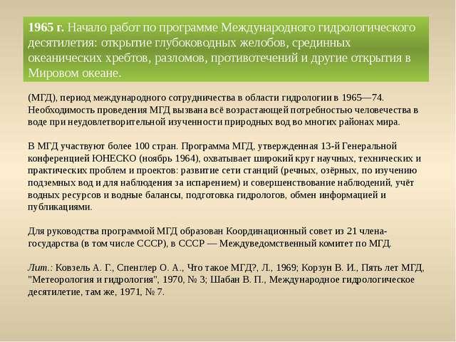 1965 г.Начало работ по программе Международного гидрологического десятилетия...