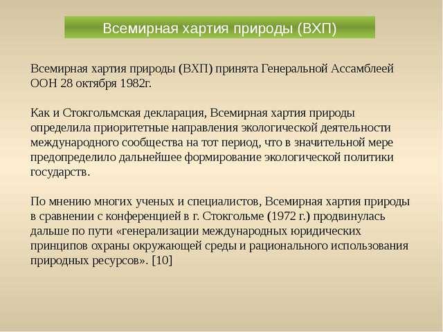 Всемирная хартия природы (ВХП) принята Генеральной Ассамблеей ООН 28 октября...