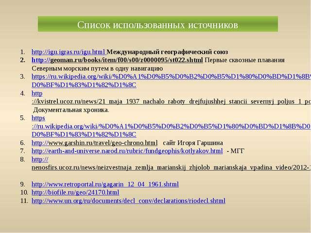 Список использованных источников http://igu.igras.ru/igu.html Международный г...