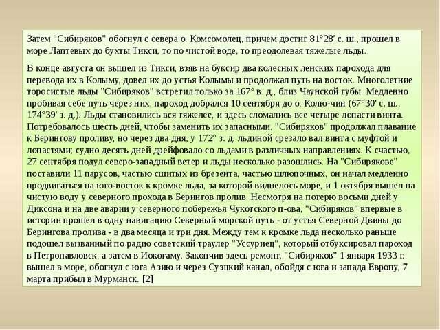 "Затем ""Сибиряков"" обогнул с севера о. Комсомолец, причем достиг 81°28' с. ш.,..."