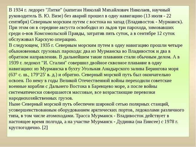 """В 1934 г. ледорез """"Литке"""" (капитан Николай Михайлович Николаев, научный руков..."""