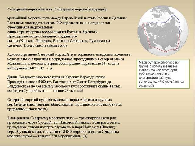 Маршрут транспортировки грузов с использованием Северного морского пути (обоз...