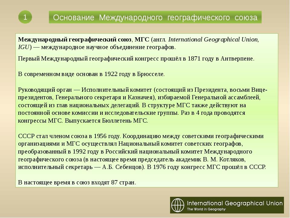 Основание Международного географического союза Международный географический с...