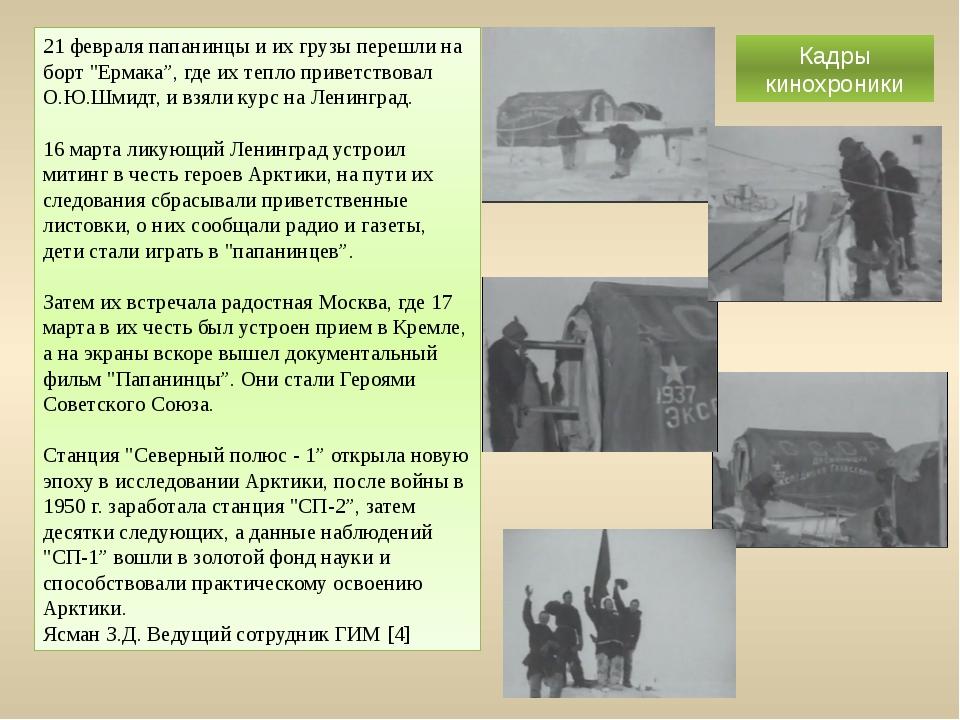 """21 февраля папанинцы и их грузы перешли на борт """"Ермака"""", где их тепло привет..."""