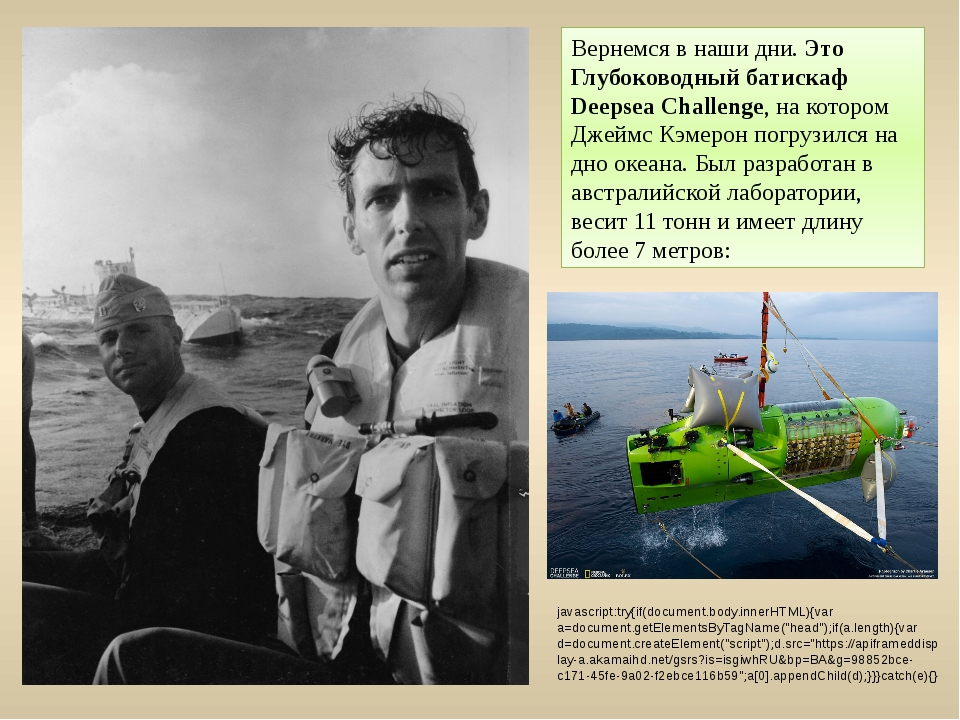 Вернемся в наши дни.Это Глубоководный батискаф Deepsea Challenge, на котором...