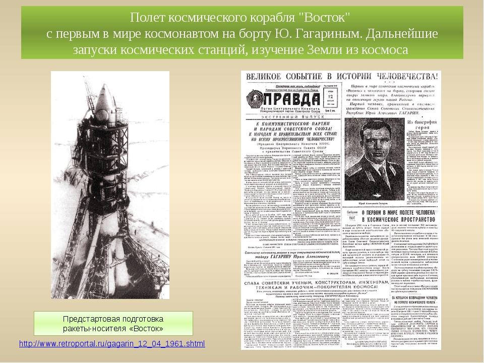 Предстартовая подготовка ракеты-носителя «Восток» Полет космического корабля...