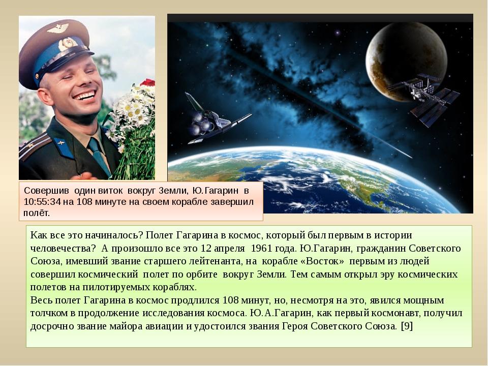 Как все это начиналось? Полет Гагарина в космос, который был первым в истории...