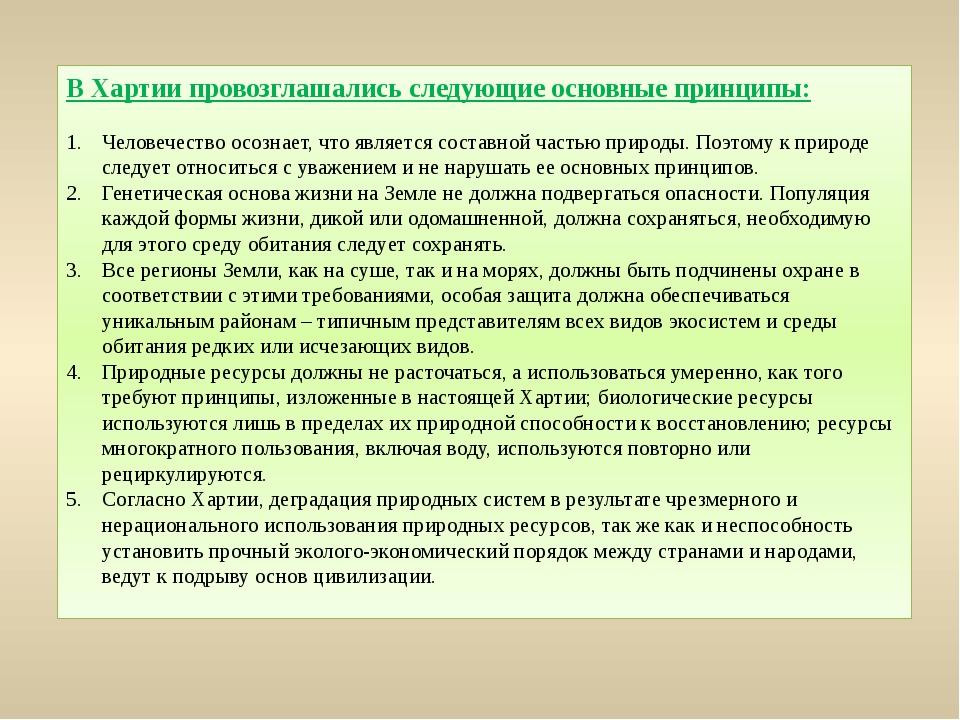 В Хартии провозглашались следующие основные принципы: Человечество осознает,...