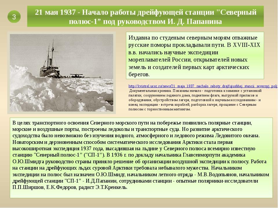 """21 мая 1937 - Начало работы дрейфующей станции """"Северный полюс-1"""" под руковод..."""